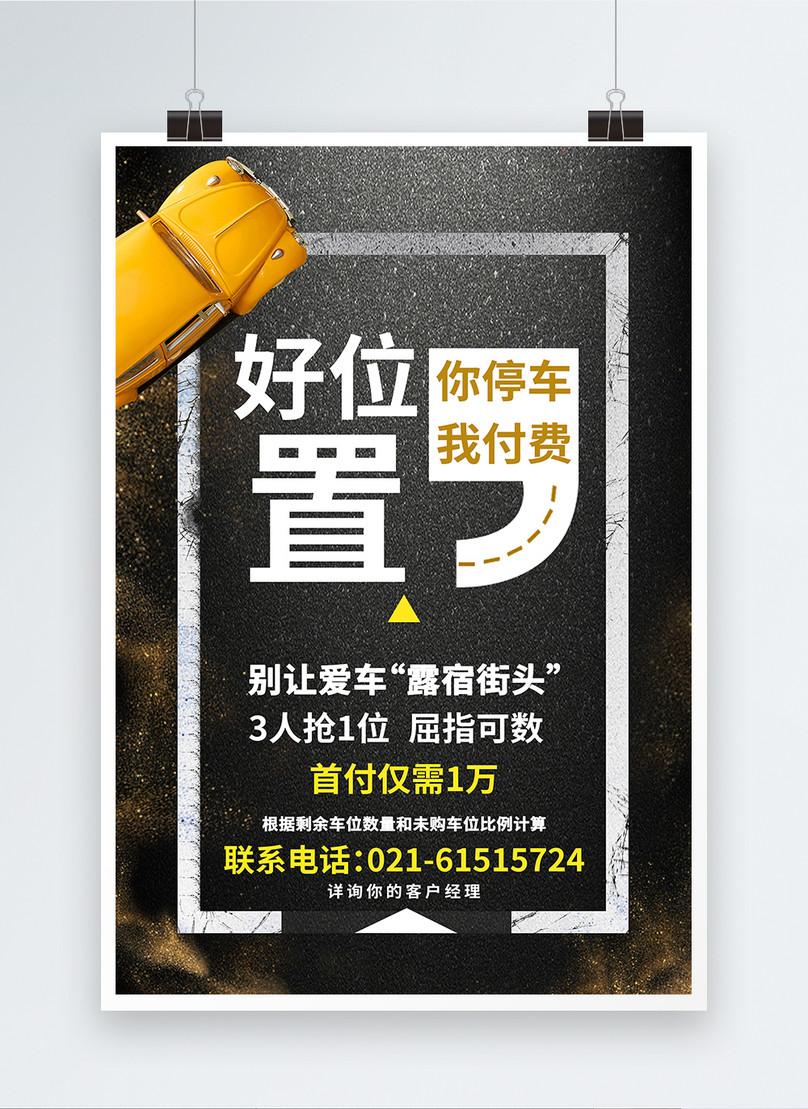 租车位广告海报图片素材_免费下载_psd图片格