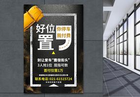 租车位广告海报图片