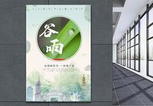 二十四节气谷雨海报设计模板图片