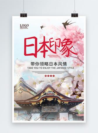 日本风情旅游海报