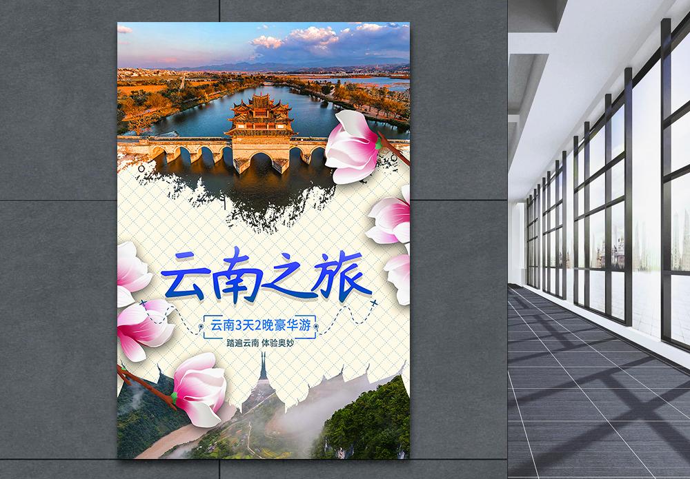 云南旅游宣传海报图片