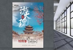 大理旅游海报模板图片