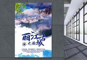 云南丽江旅游海报图片