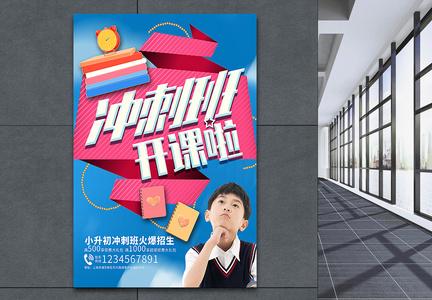 冲刺班开课宣传海报图片