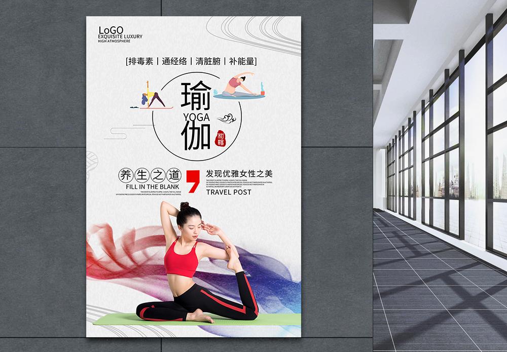 瑜伽健身水墨风格海报图片