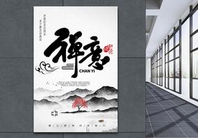 水墨风禅文化海报图片