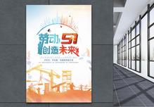 51劳动创造未来海报图片