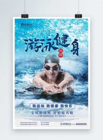 游泳健身招生海报设计