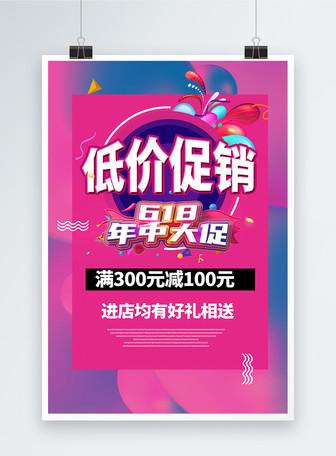 低价促销活动海报