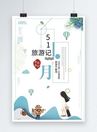 51劳动节出游海报