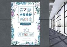 清新春夏促销海报图片