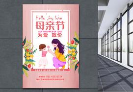 粉色感恩母亲节促销海报图片