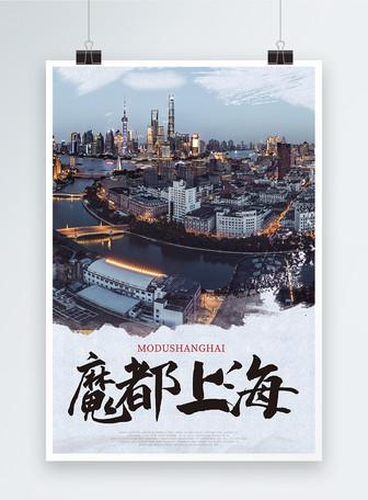 魔都上海旅游海报