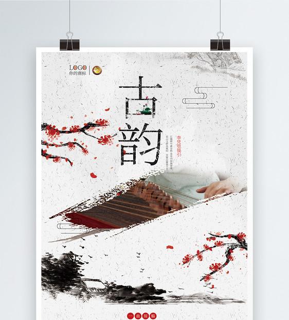 古风古筝培训海报图片素材_免费下载_psd图片格式_vrf