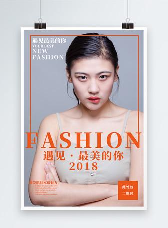 时尚潮流摄影海报