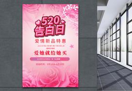 520促销海报图片