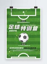 足球特训营招生培训海报图片