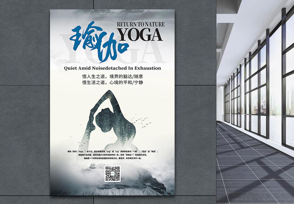 瑜伽课程海报图片