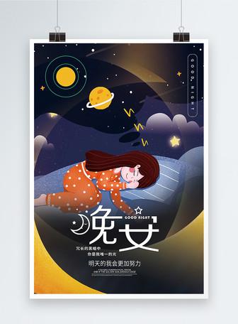 月光女孩晚安海报