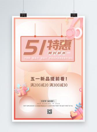 51特惠促销海报