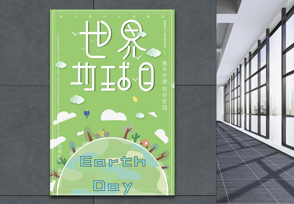 4.22世地球日环保公益宣传海报图片