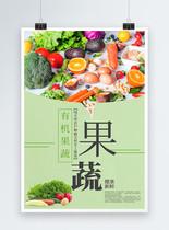 有机果蔬绿色食品海报图片