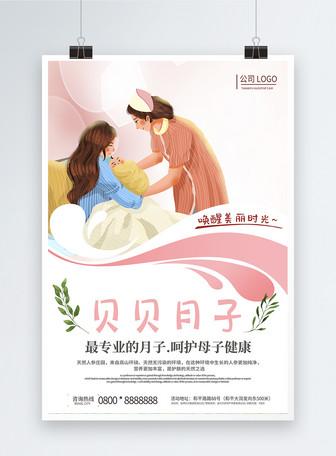 温馨月子中心护理会所展示海报