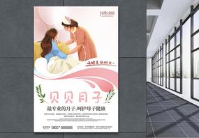温馨月子中心护理会所展示海报图片