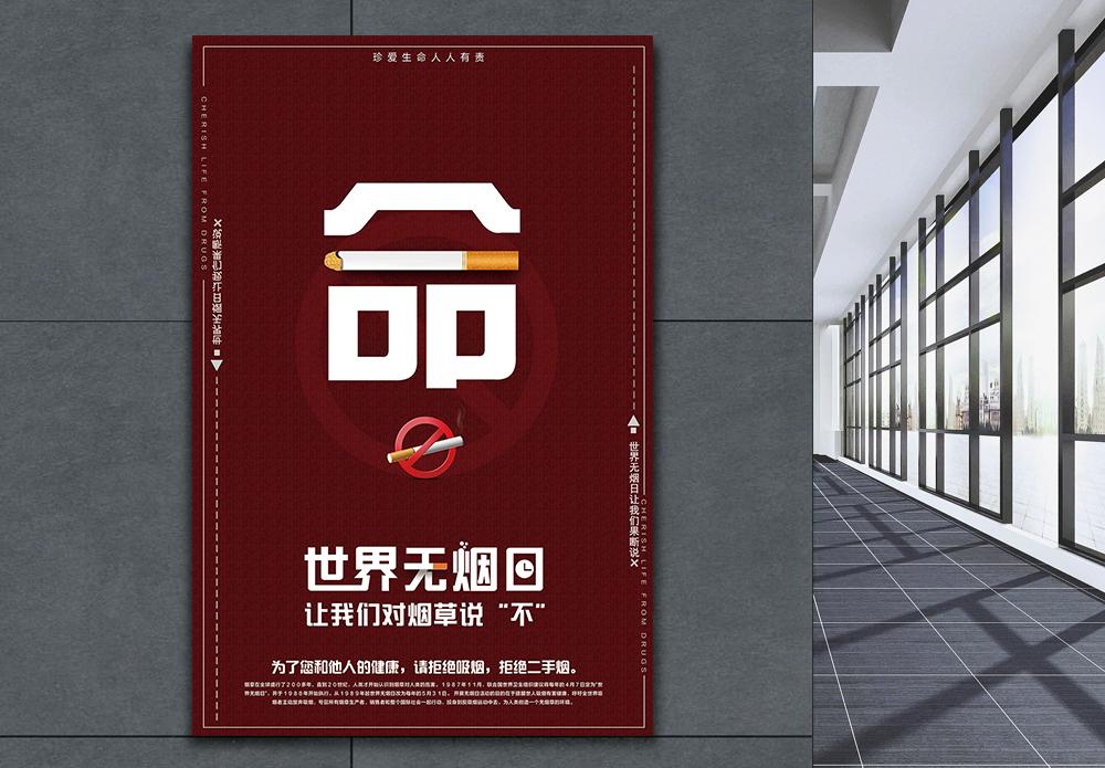 世界无烟日红色命字海报图片