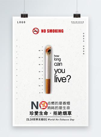 世界无烟日平面设计海报