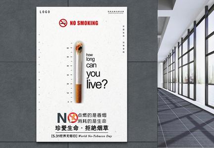 世界无烟日平面设计海报图片