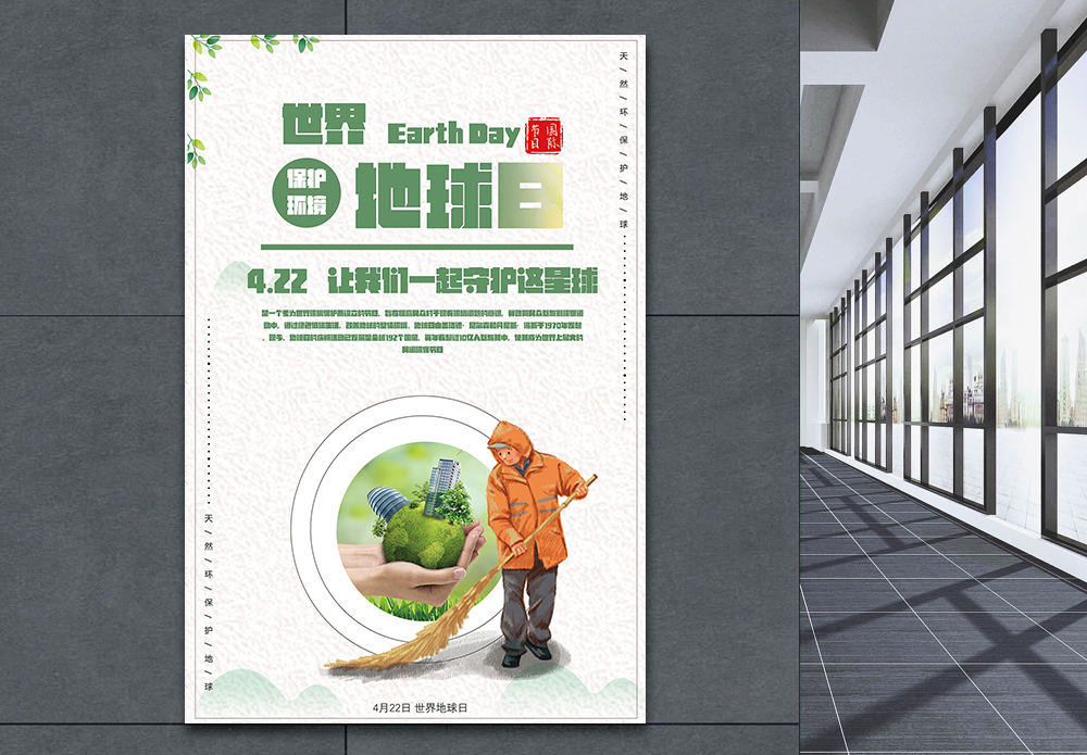 世界地球保护日海报图片