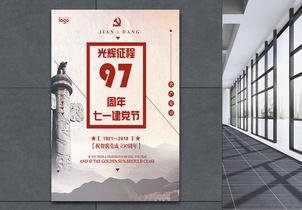 中国风建党97周年海报图片