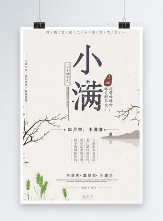 中国风二十四节气小满海报