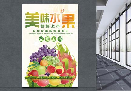 美味水果海报图片