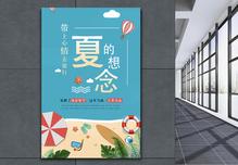 蓝色清爽初夏旅行海报图片