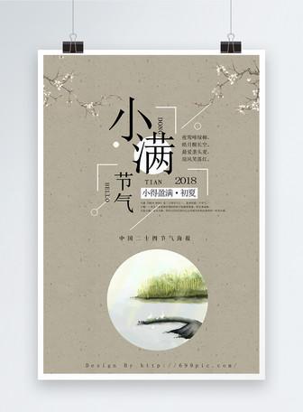 中国风二十四节气小满节气海报