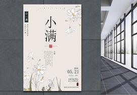 中国风二十四节气小满节气海报图片