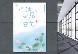 蓝色清新立夏节气海报图片