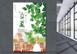 绿色清新二十四节气立夏海报图片