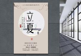 淡雅中国风立夏节气海报图片