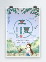 清新文艺立夏节气海报设计图片