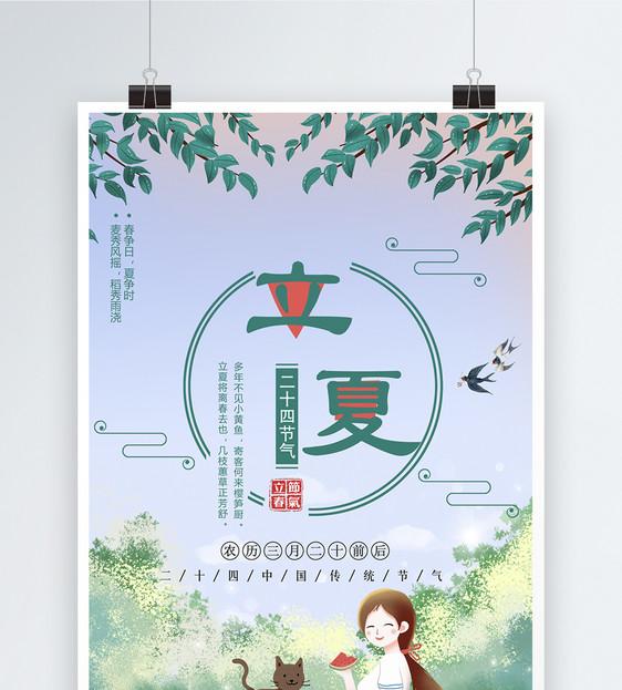 清新文艺立夏节气海报设计图片素材_免费下载_psd图片