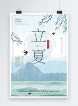 蓝色清新立夏节气海报设计图片