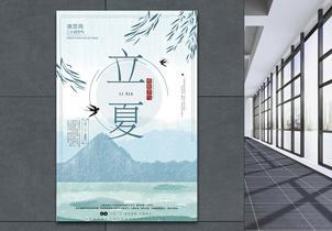 蓝色清新立夏节气10bet国际官网,,,,,,,,,,,设计图片