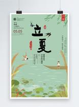 中国风立夏节气海报设计图片