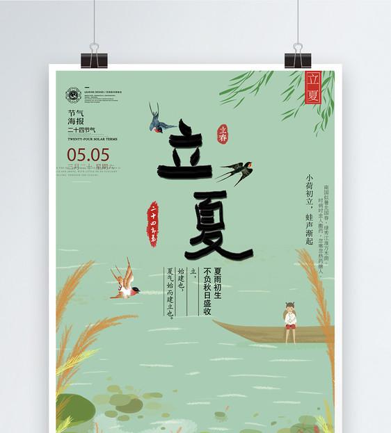 中国风立夏节气海报设计图片素材_免费下载_psd图片
