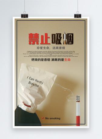世界无烟日海报
