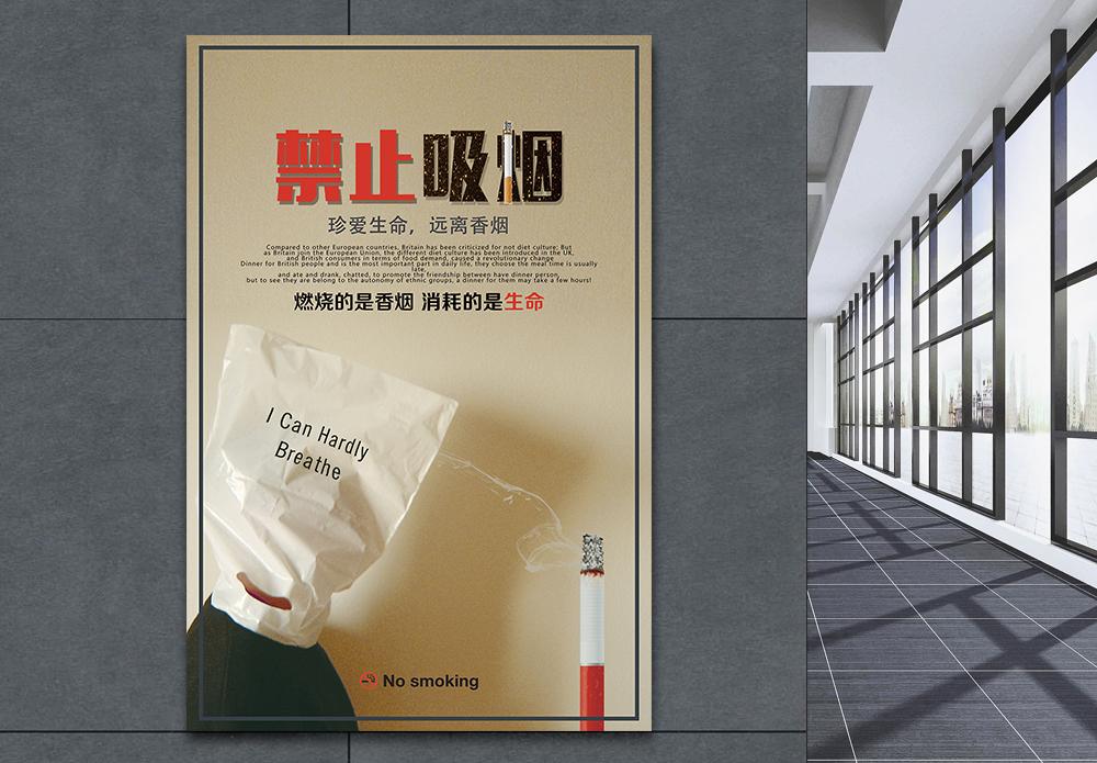 世界无烟日海报图片