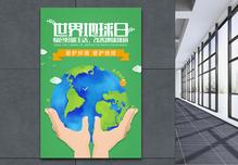 绿色地球 世界地球日海报图片